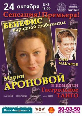 Афиша. Бенефис народной любимицы Марии Ароновой. Гастрольное Танго
