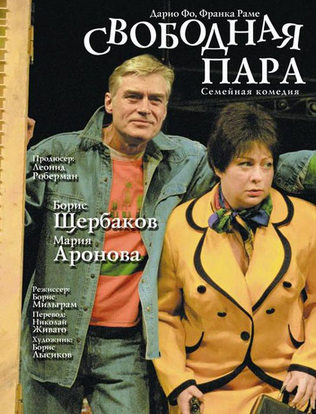 Афиша с Марией Ароновой. Свободная пара