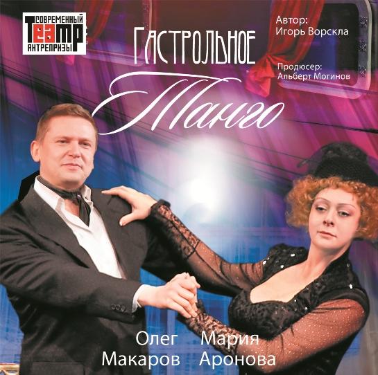 Афиша с Марией Ароновой. Гастрольное танго