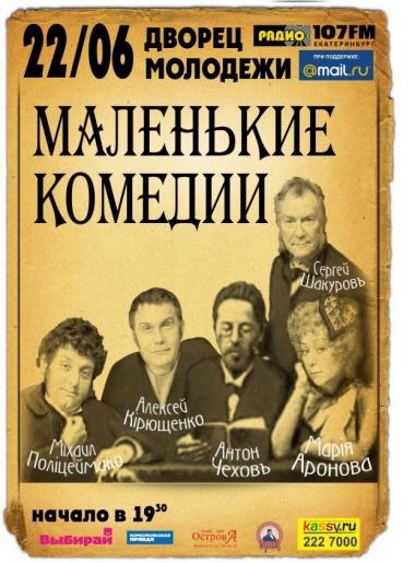 Афиша с Марией Ароновой. Маленькие комедии