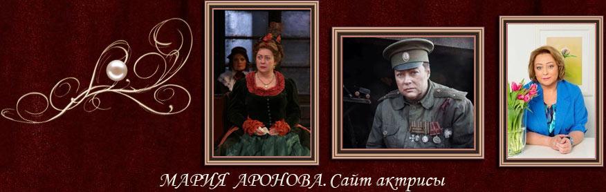 Сайты российских актеров - Мария Аронова