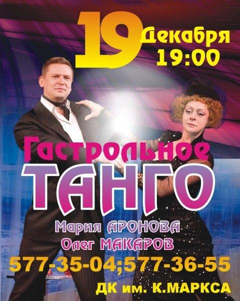 Гастрольное танго, Электросталь